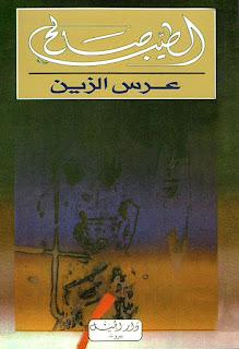 تحميل رواية عرس الزين / الطيب صالح كتب pdf