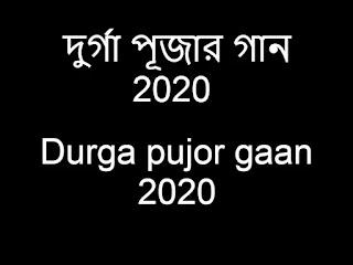 Durga pujor gaan 2020 | pujor gaan 2020 | দুর্গা পূজার গান 2020