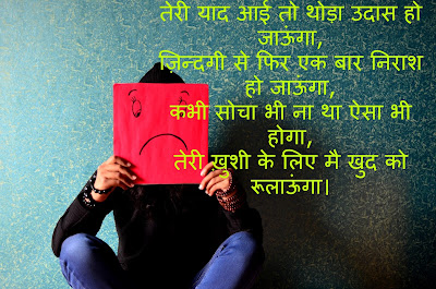 30 Sad Shayari In Hindi With Images The Pictures Cafe