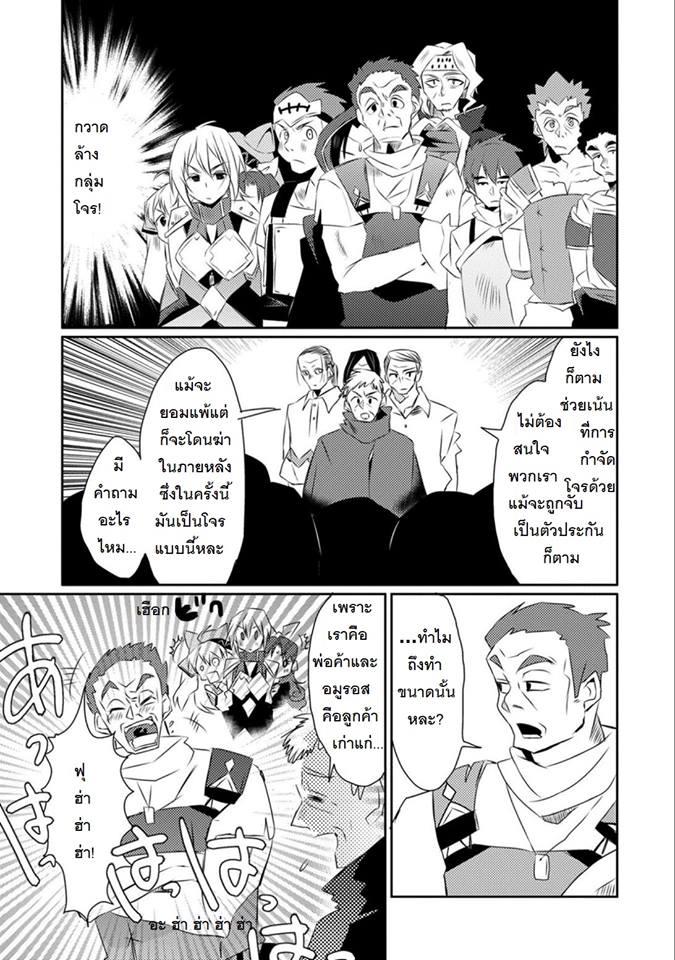 Watashi, Nouryoku wa Heikinchi de tte Itta yo ne ตอนที่ 16 TH แปลไทย
