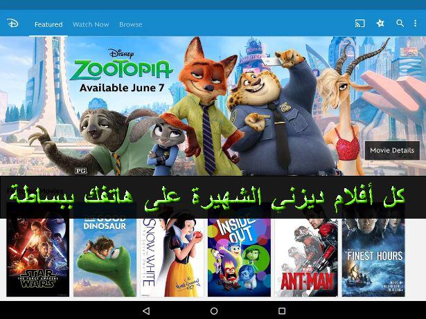 شاهد كل افلام ديزني disney على هاتفك عبر تطبيق Disney Movies Anywhere الاندرويد