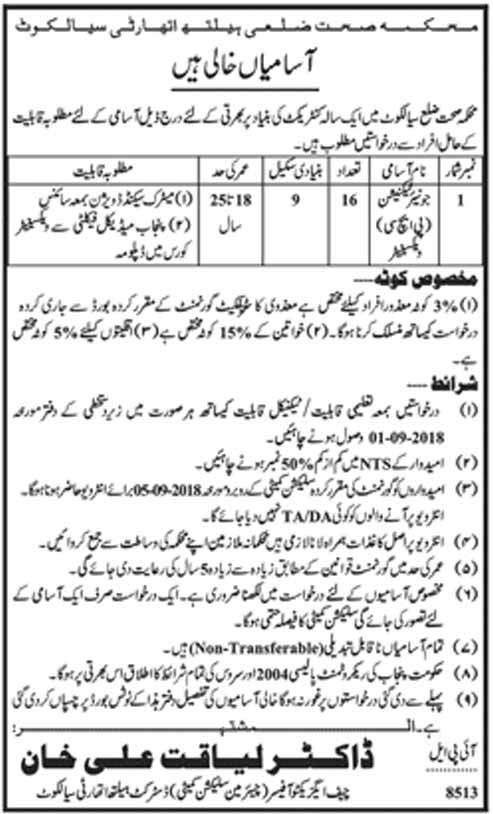 Junior Technician Jobs in Sialkot, Health Department August 2018