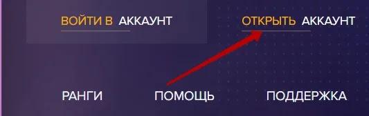 Регистрация в Cyber Sport Casino