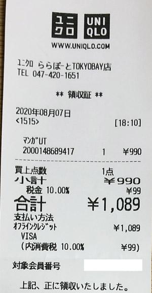 ユニクロ ららぽーとTOKYO-BAY店 2020/8/7 のレシート