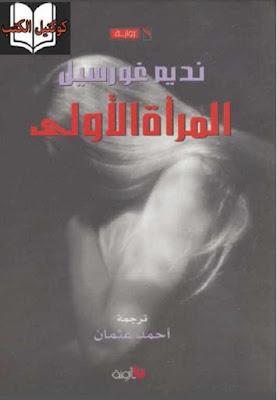 قراءة رواية المرأة الأولى رواية لـ نديم غورسيل pdf - كوكتيل الكتب