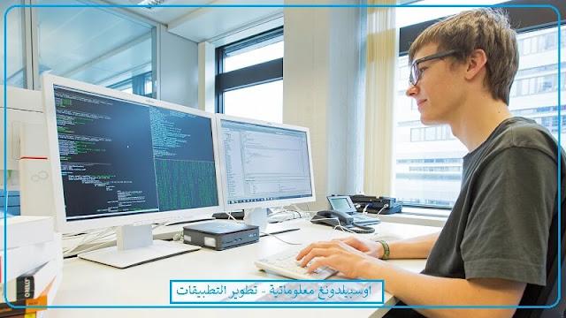 ausbildung بالعربي اوسبيلدونغ تطوير التطبيقات في المانيا 2020 2021 2022 2023 2024 اوسبيلدونغ angewandteinformatik في المانيا