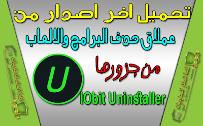 Download and install IObit Uninstaller 7