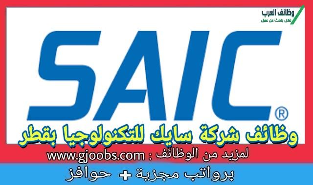 فرص توظيف بشركة سايك للتكنولوجيا بدولة قطر لعدد من التخصصات