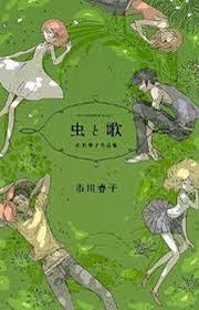 Mushi to uta (Insectos y canciones)