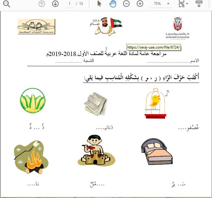 أوراق عمل ومراجعة عامة لغة عربية نموذج 2 صف 1 فصل 1