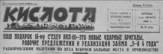 Кислота. Советская многотиражка газета скачать