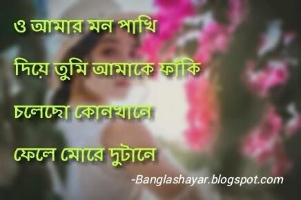 New Bangla Sad Shayari - Bengali Sad Shayari With Picture