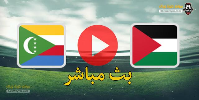 نتيجة مباراة جزر القمر وفلسطين اليوم 24 يونيو 2021 في كأس العرب