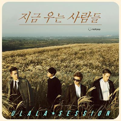 [Single] Ulala Session – 지금 우는 사람들