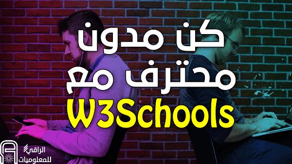 ما هو W3Schools ؟