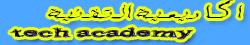 شعار اكاديمية التقنية العربية الاول