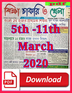 Shiksha Chakri o Khela epaper pdf download - 5th march2020 | shiksha chakri o khela news paper