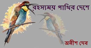 Anish Deb Bengali PDF E-book