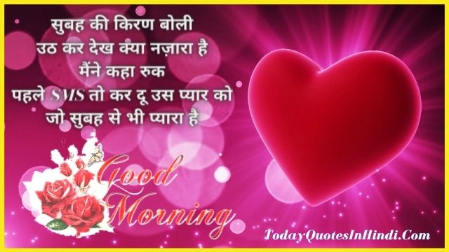 good morning hd wallpaper with quotes in hindi