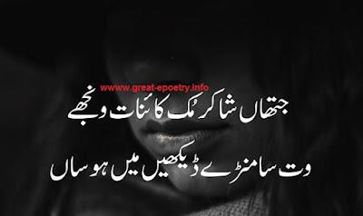 shakir-shuja-abadi-poetry8