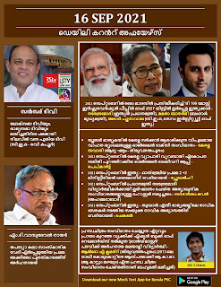 Daily Malayalam Current Affairs 16 Sep 2021