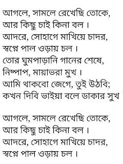 Bhaiya Lyrics Ankur Mahamud