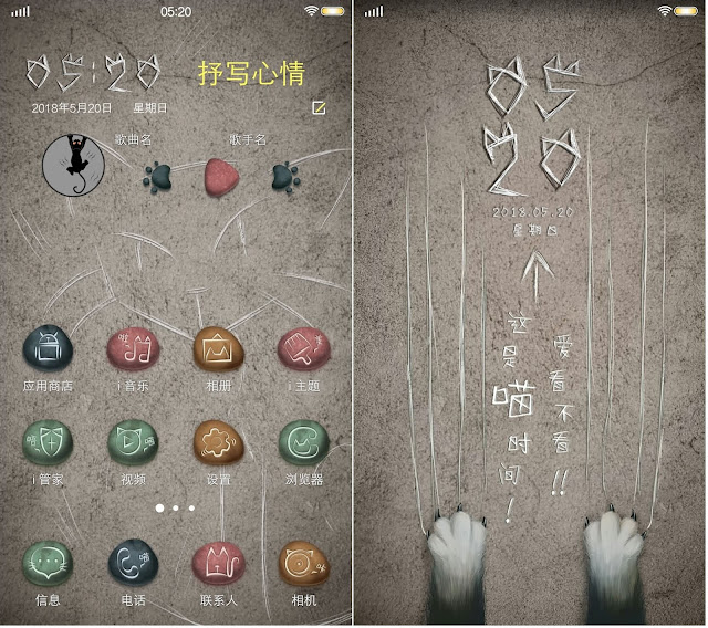 Cat Scratches Theme For Vivo