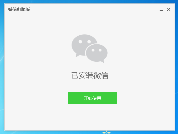 WeChat 微信電腦版推出!Windows桌面聊天免開網頁