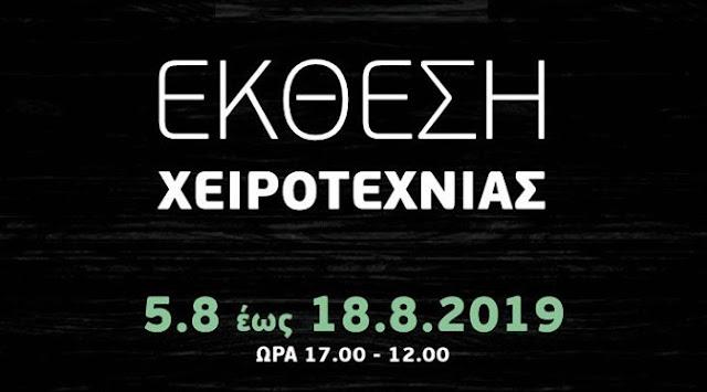 Ξεκινάει σήμερα στο Ναύπλιο η Έκθεση Χειροτεχνίας από την ομάδα  ''Artifact Nafplio''