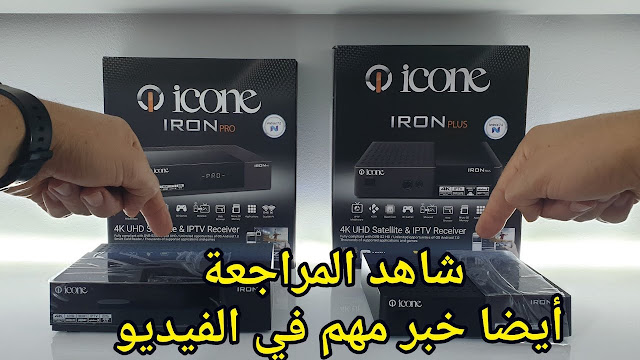 icone IRON PRO vs IRON PLUS .لا تفوتك مراجعة الأيرون برو الجديد !! مع مقارنة حصرية بين الجهازين !!