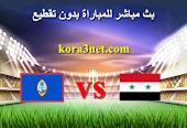 موعد مباراة سوريا وغوام اليوم 7-6-2021 تصفيات كاس العالم 2022