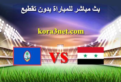 مباراة سوريا وغوام