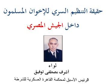 اشرف مصطفى توفيق
