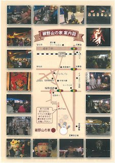 Hosono Aizawa Winter Story 2017 map 平成29年 第14回 細野相沢冬物語 穂所の山の家案内図 青森市浪岡Fuyu Monogatari Aomori City Namioka