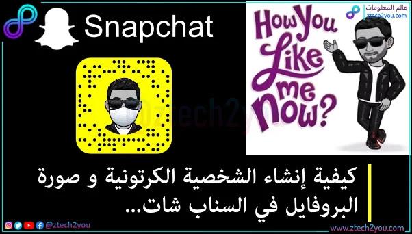 change profile picture and create Bitmoji in Snapchat