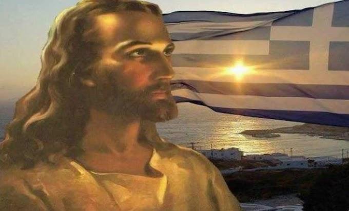 ΚΥΡΙΕ ΗΜΩΝ ΙΗΣΟΥ ΧΡΙΣΤΕ ΕΛΕΗΣΟΝ ΗΜΑΣ!!''Σύντομα οι Έλληνες θα διαδώσουν το Ευαγγέλιο σε όλο τον κόσμο!!Θυμηθείτε τα λόγια μου!!Eίμαστε ευλογημένοι από τον Θεό!!Αυτό θα γίνει μετά την τελευταία μεγάλη καταστροφή…Διαβάστε το 66ο κεφάλαιο του Προφήτη Ησαΐα ο οποίος γράφει αυτό που σας λέω''...!!† Ιεροκήρυκας Δημήτρης Παναγόπουλος