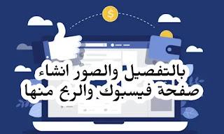كيفية انشاء صفحة على الفيس بوك والربح منها : خطوات عمل Facebook pages ناجحة لربح المال عن طريقها في 2021 - الخطوة الاولى.