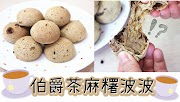 Earl Grey Mochi Bread 伯爵茶麻糬波波