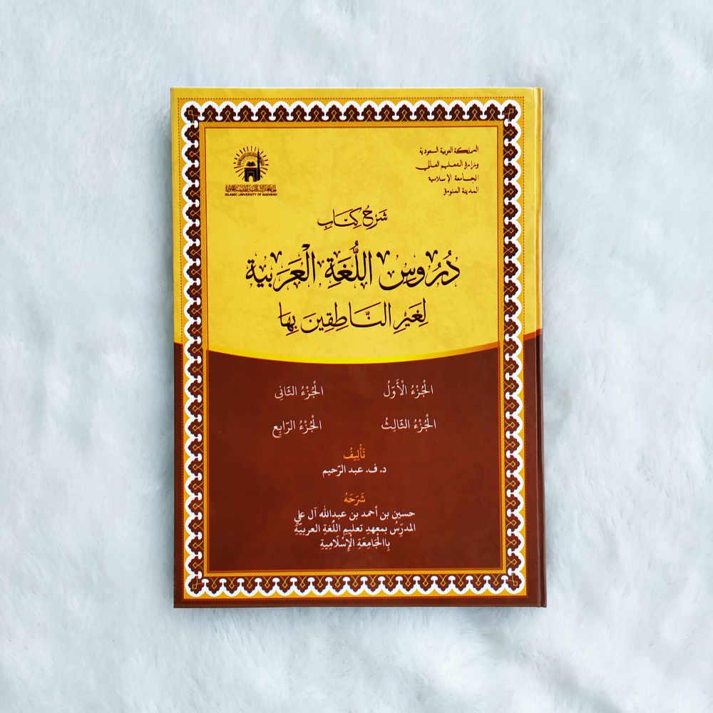 Toko Muslim Terpercaya Dan Amanah Kitab Syarh Kitab Durusul Lughoh Al Arabiyyah Li Ghoir An Nathiqin Biha