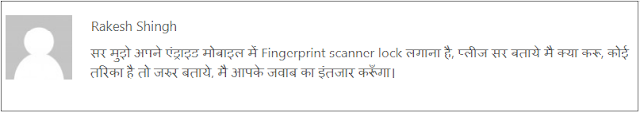 Visitor Comment For Fingerprint scanner lock