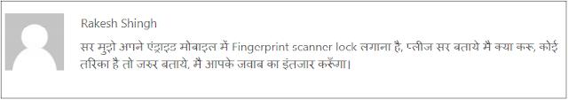 Visitor Comment For Fingerprint scanner lock