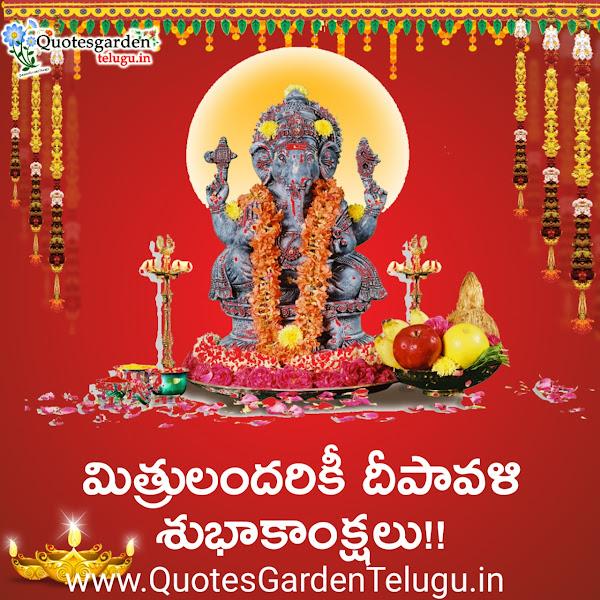 Happy-Deepavali-Telugu-Greetings-Deepavali-Subhakankshalu-Messages-In-Telugu-Free-Download