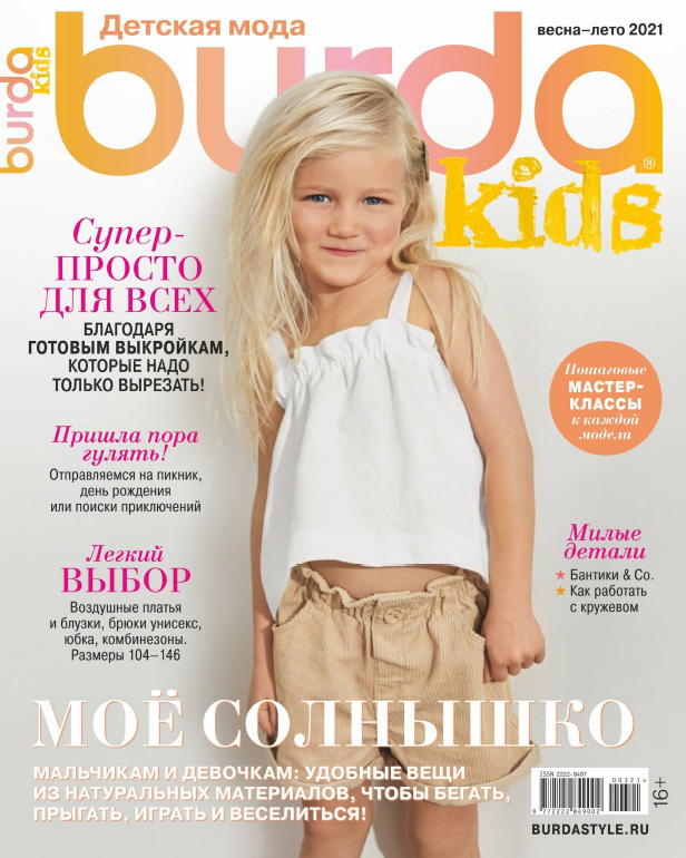 Журнал Бурда Детская мода № 1/2021