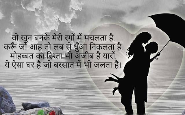New Hindi Love Shayari  Image | 100+ Latest shayari Photo