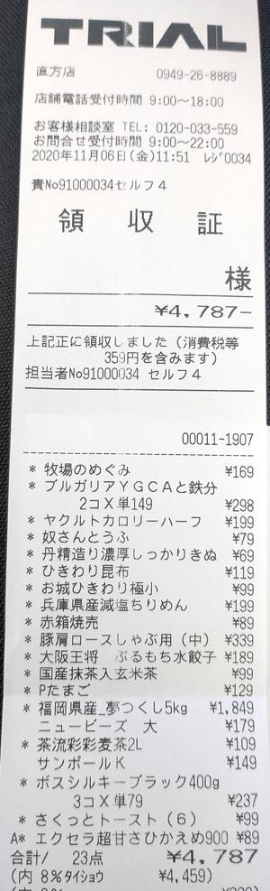 TRIAL トライアル 直方店 2020/11/6 のレシート