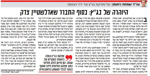 """היוהרה של בג""""ץ: התברר שאדלשטיין צדק , שמחה רוטמן , ישראל היום , 27.03.2020"""