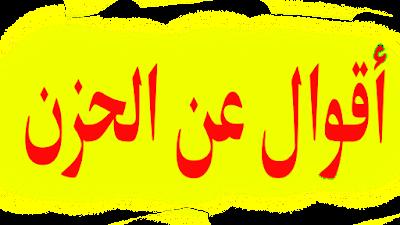 حكم و أقوال عن الحزن ❤️  أقوال روووعـــــــــــــة