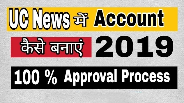 UC News Par Account Kaise Banaye in hindi