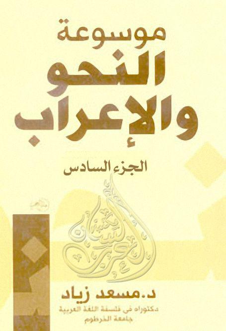 تحميل موسوعة النحو والاعراب مسعد زياد pdf