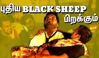 Puthiya Black Sheep Pirakum